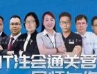 深圳南山会计培训 中级会计职称 注册会计师培训