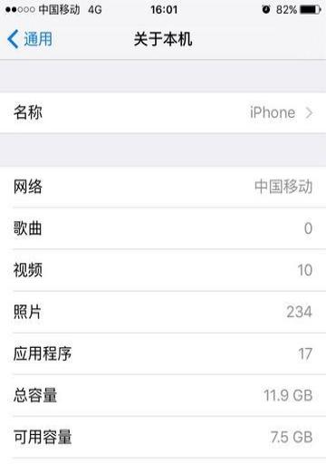 可以越狱9.2系统的苹果iPhone6