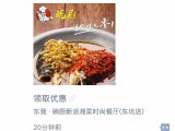东莞厚街本地朋友广告推广,开发联系电话