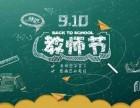 朔州丽都医疗美容医院教师节优惠来袭