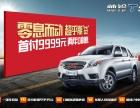 武汉正茂佳工汽车服务有限公司(江淮皮卡)