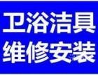 南京专改下水道维修,蹲坑有异味改座便器,马桶漏水维修