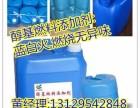 厂家供应高热值蓝白火的甲醇燃料乳化剂,醇基燃料添加剂全国加盟