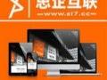 PC+手机+微信公众号三合一价格2880元