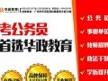 华政教育国考省考事业单位免费培训