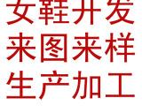 开发生产代加工广州女鞋厂家时装女鞋凉鞋工作鞋休闲鞋马靴长靴