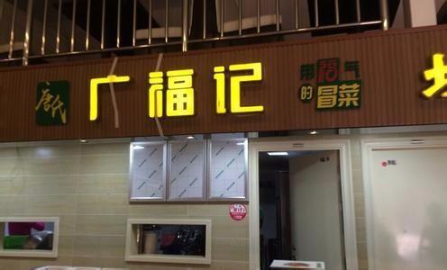 开家冒菜店加盟广福记怎么样 费用多少 加盟热线