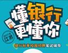 扬州中公 银行考试 就选中公