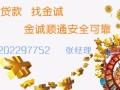 天津房产短期拆借利息低当天下款