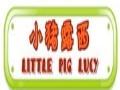 小猪露西童装 诚邀加盟