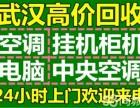 武汉高价回收空调电脑废金属