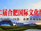2018第十二届合肥文博会