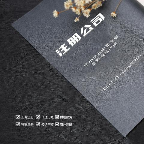 上海注册互联网公司流程及材料