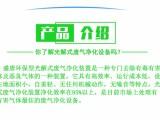 天津uv光氧催化环保设备 喷淋塔有机废气处理装置