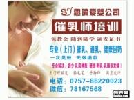 中医催乳 通乳 健康回奶 一次见效