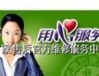 福州LG空调维修点(苏美专业服务)