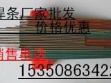 ND钢焊条焊丝价格