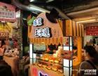 台湾夜市特色小吃 蛋来蛋趣玉子烧系列招商加盟