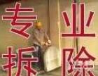 苏州健發二手房 酒店 厂房拆除 砸墙