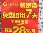 光纤宽带10M-20M