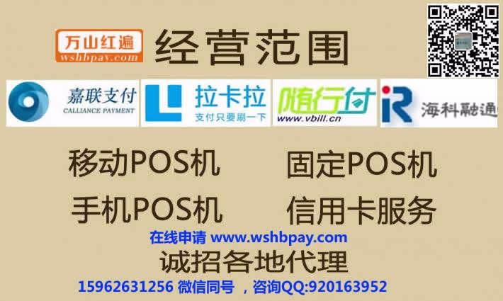 潮州POS机代理招商 POS机代理 全国招POS机代理