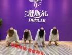 舟山成人舞蹈培训基地/戴斯尔国际舞蹈学校