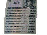 珠海旧版人民币回收价格表 旧纸币回收价格