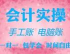 北京会计实操报税/初级会记/注册会计培训学校