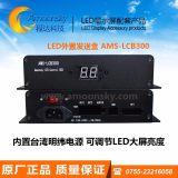 灵星雨外置发送盒可亮度调节发送卡外置盒AMS-LCB300