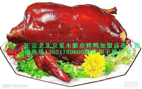 北京果木脆皮烤鸭vk老北京片皮鸭无加盟费较火爆的特色小吃