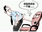 广州东大医院专家提示:喜欢久坐的朋友,需要谨慎啦!