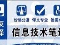 武汉翻译公司-信息技术笔译-力友武汉翻译公司