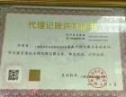 上海周边代理记账 添加经营范围 办理进出口权 注销找陈会计