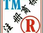 巴黎香榭附近商标注册代理记账找安诚专业财务会计一条龙服务