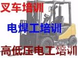 上海青浦区叉车驾驶员培训电工焊工考证培训
