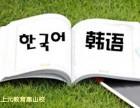 韩语怎么学容易掌握?无锡上元教育韩语培训班