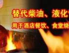 杭州萧山环保油专业安装 代替煤气节能环保