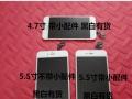 株洲 iphone66p6s6sp维修换新服务中心
