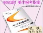 2017新版美术报考指南 原子能出版社