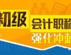 邢台初级会计培训课程 联手行业核心师资
