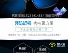 爱大爱防蓝光手机眼镜衢州市可以代理吗?产品价格