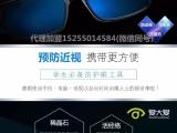 青岛市爱大爱防蓝光手机眼镜代理在哪里?产品报价表