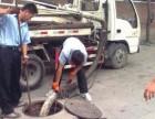 疏通下水道马桶疏通 管道疏通高压清洗清理化粪池