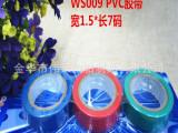 WS009电胶布厂家直销批发电工胶布电工