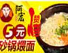 阿宏砂锅煨面加盟