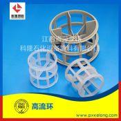 聚丙烯高流环填料直径50用于碱湿塔传质效果好