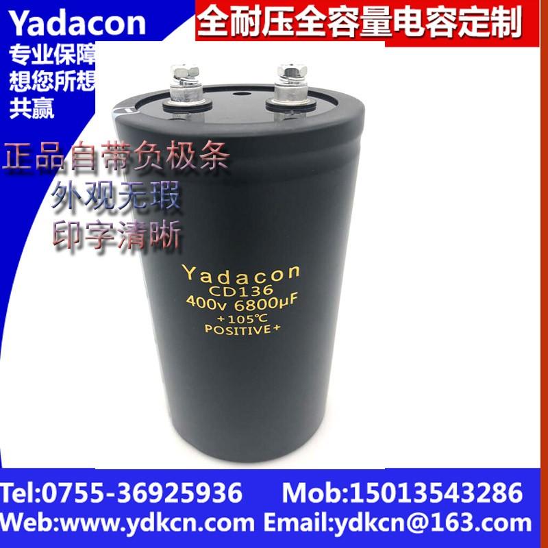 400V 6800UF电容 400V6800UF铝电解电容器