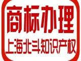 青浦區商標注冊 青浦區商標申請 青浦區商標辦理,找上海北斗