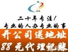 广州20年专注代理记账 开业变更注销一条龙 审计