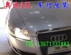 奥迪A6车灯改装 大灯增亮升级 北京驰远改灯